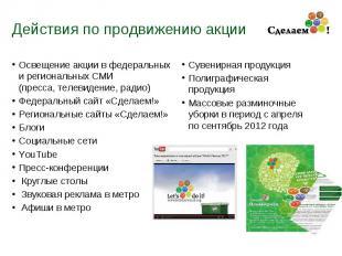 Действия по продвижению акции Освещение акции в федеральных и региональных СМИ (