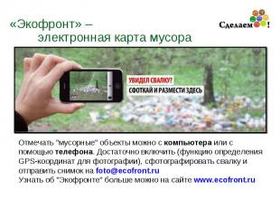 """«Экофронт» – электронная карта мусора Отмечать \""""мусорные\"""" объекты можно с комп"""