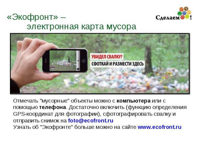 «Экофронт» – электронная карта мусора Отмечать \