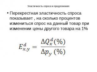 Эластичность спроса и предложения Перекрестная эластичность спроса показывает ,