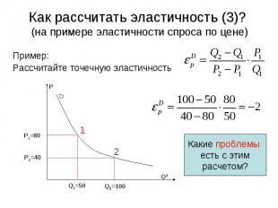 D P Qd 1 2 Q1=50 Q2=100 P2=40 P1=80 Какие проблемы есть с этим расчетом? Как рас