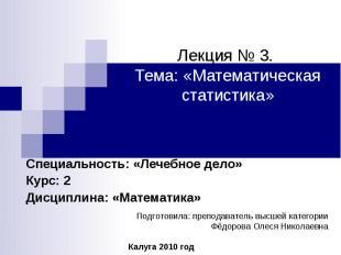 Подготовила: преподаватель высшей категории Фёдорова Олеся Николаевна Калуга 201