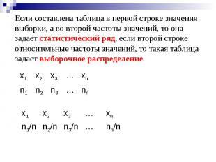nn … n3 n2 n1 xn … x3 x2 x1 nn/n … n3/n n2/n n1/n xn … x3 x2 x1 Если составлена