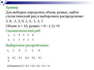 1 2 4 1 2 ni 8 5 3 0 -1 xi 0,1 0,2 0,4 0,1 0,2 8 5 3 0 -1 xi (убеждаемся 0,2 + 0