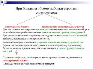 Гистограмма частот гистограмма относительных частот Для построения гистограммы п