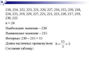 218, 224, 222, 223, 221, 220, 227, 216, 215, 220, 218, 224, 225, 219, 220, 227,
