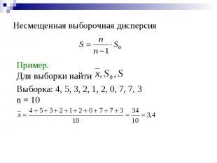 Пример. Для выборки найти Выборка: 4, 5, 3, 2, 1, 2, 0, 7, 7, 3 n = 10 Несмещенн