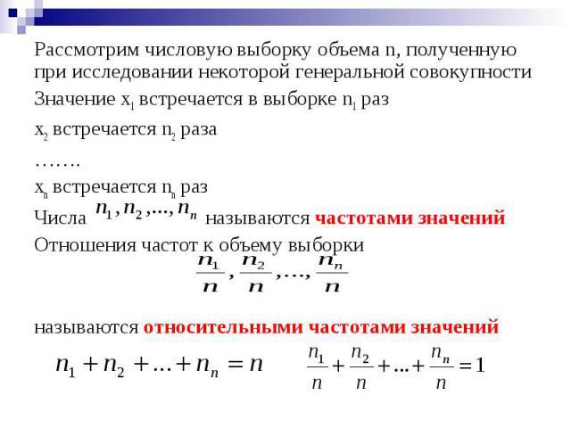 Рассмотрим числовую выборку объема n, полученную при исследовании некоторой генеральной совокупности Значение x1 встречается в выборке n1 раз x2 встречается n2 раза ……. xn встречается nn раз Числа называются частотами значений Отношения частот к объ…