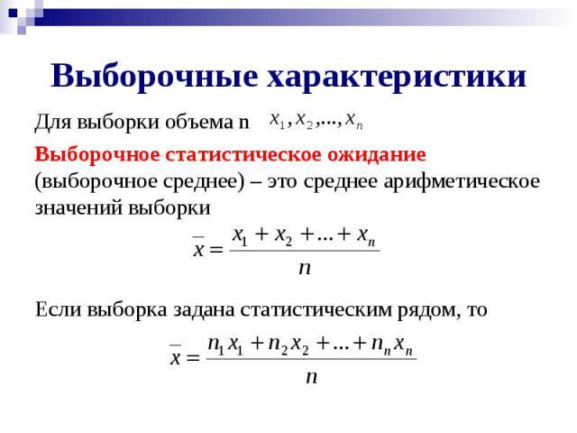 Выборочные характеристики Для выборки объема n Выборочное статистическое ожидание (выборочное среднее) – это среднее арифметическое значений выборки Если выборка задана статистическим рядом, то