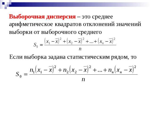 Если выборка задана статистическим рядом, то Выборочная дисперсия – это среднее арифметическое квадратов отклонений значений выборки от выборочного среднего