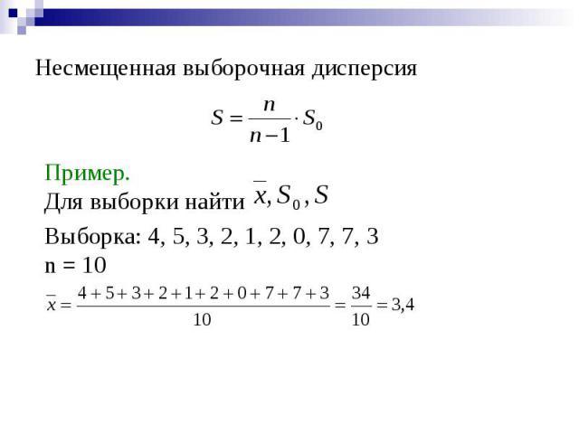 Пример. Для выборки найти Выборка: 4, 5, 3, 2, 1, 2, 0, 7, 7, 3 n = 10 Несмещенная выборочная дисперсия