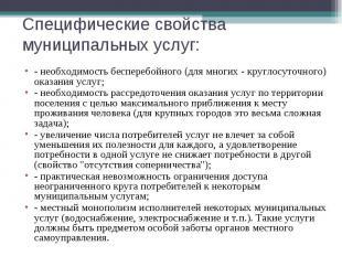 Специфические свойства муниципальных услуг: - необходимость бесперебойного (для