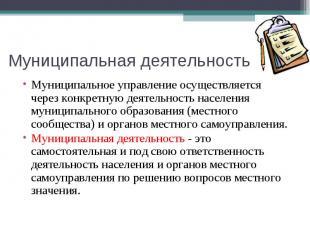 Муниципальная деятельность Муниципальное управление осуществляется через конкрет
