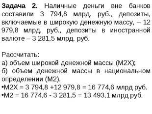 Задача 2. Наличные деньги вне банков составили 3 794,8 млрд. руб., депозиты, вкл