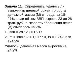 Задача 11. Определить, удалось ли выполнить целевой ориентир роста денежной масс