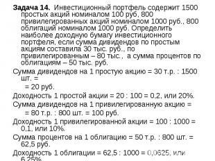 Задача 14. Инвестиционный портфель содержит 1500 простых акций номиналом 100 руб