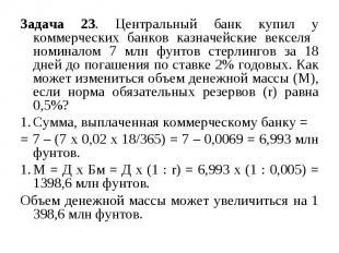 Задача 23. Центральный банк купил у коммерческих банков казначейские векселя ном