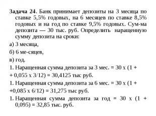 Задача 24. Банк принимает депозиты на 3 месяца по ставке 5,5% годовых, на 6 меся
