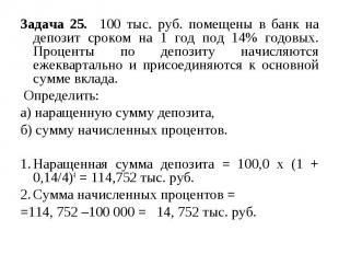 Задача 25. 100 тыс. руб. помещены в банк на депозит сроком на 1 год под 14% годо
