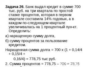 Задача 26. Банк выдал кредит в сумме 700 тыс. руб. на три квартала по простой ст