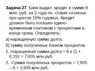 Задача 27. Банк выдал кредит в сумме 6 млн. руб. на 2 года по ставке сложных про