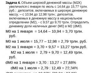 Задача 4. Объем широкой денежной массы (М2Х) увеличился с января по июль с 14,64