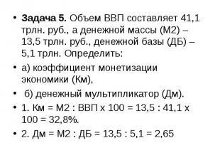 Задача 5. Объем ВВП составляет 41,1 трлн. руб., а денежной массы (М2) –13,5 трлн