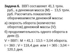 Задача 6. ВВП составляет 41,1 трлн. руб., а денежная масса (М) – 13,5 трлн. руб.