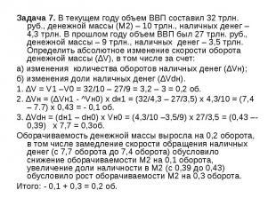 Задача 7. В текущем году объем ВВП составил 32 трлн. руб., денежной массы (М2) –