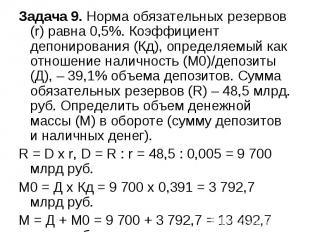 Задача 9. Норма обязательных резервов (r) равна 0,5%. Коэффициент депонирования