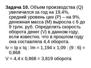 Задача 10. Объем производства (Q) увеличился за год на 19,4%, средний уровень це