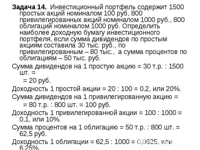 Задача 14. Инвестиционный портфель содержит 1500 простых акций номиналом 100 руб, 800 привилегированных акций номиналом 1000 руб., 800 облигаций номиналом 1000 руб. Определить наиболее доходную бумагу инвестиционного портфеля, если сумма дивидендов …