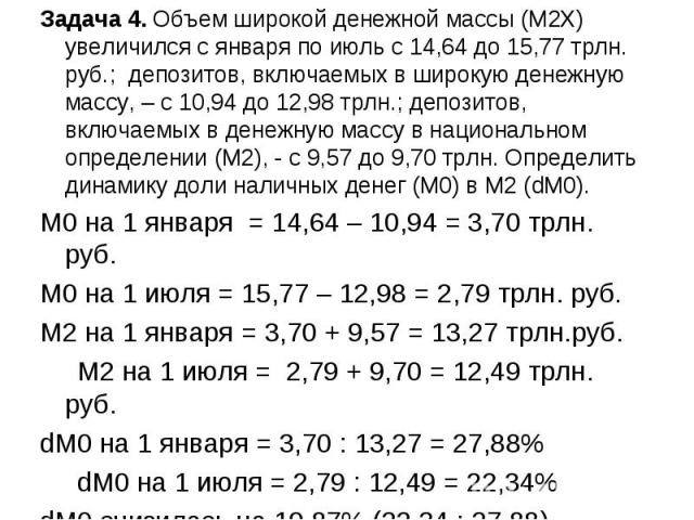 Задача 4. Объем широкой денежной массы (М2Х) увеличился с января по июль с 14,64 до 15,77 трлн. руб.; депозитов, включаемых в широкую денежную массу, – с 10,94 до 12,98 трлн.; депозитов, включаемых в денежную массу в национальном определении (М2), -…