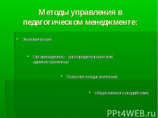 Методы управления в педагогическом менеджменте: Экономические Организационно – р