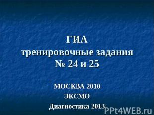 ГИА тренировочные задания № 24 и 25 МОСКВА 2010 ЭКСМО Диагностика 2013