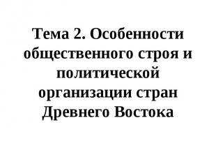 Тема 2. Особенности общественного строя и политической организации стран Древнег