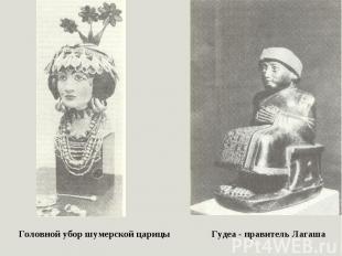 Гудеа - правитель Лагаша Головной убор шумерской царицы