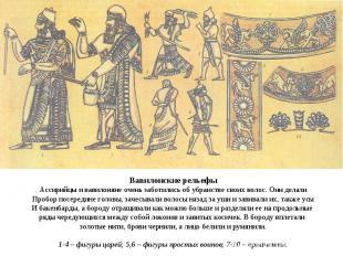 Вавилонские рельефы Ассирийцы и вавилоняне очень заботились об убранстве своих в