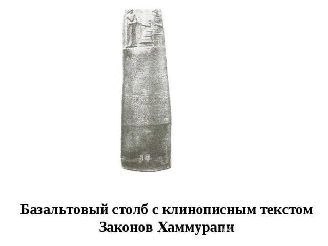 Базальтовый столб с клинописным текстом Законов Хаммурапи