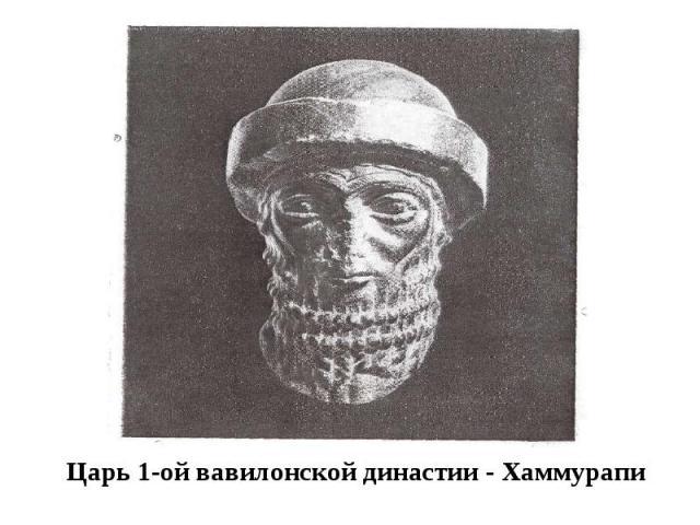 Царь 1-ой вавилонской династии - Хаммурапи