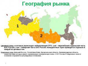 * География рынка 1 2 Ценовые зоны, в которых происходит либерализация ОРЭ: 1-ая