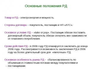 * Основные положения РД Товар в РД - электроэнергия и мощность. Стороны договора