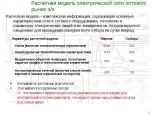 * Расчетная модель электрической сети оптового рынка э/э Учитываются системные о