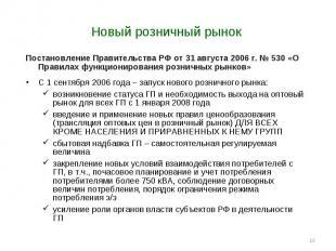 * Новый розничный рынок Постановление Правительства РФ от 31 августа 2006 г. № 5