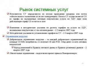* Рынок системных услуг Исполнители СУ определяются по итогам проведения аукцион