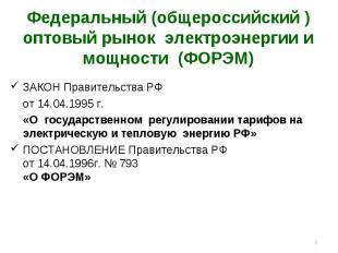 * Федеральный (общероссийский ) оптовый рынок электроэнергии и мощности (ФОРЭМ)
