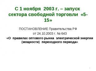 * С 1 ноября 2003 г. – запуск сектора свободной торговли «5-15» ПОСТАНОВЛЕНИЕ Пр