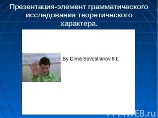 Презентация-элемент грамматического исследования теоретического характера.