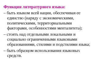 Функции литературного языка: – быть языком всей нации, обеспечивая ее единство (