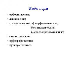 Виды норм орфоэпические; лексические; грамматические: а) морфологические, б) син